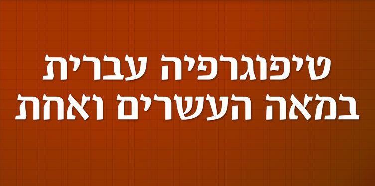 Vesper-Hebrew